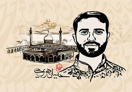 شهید حسین هریری / مدافع حرم
