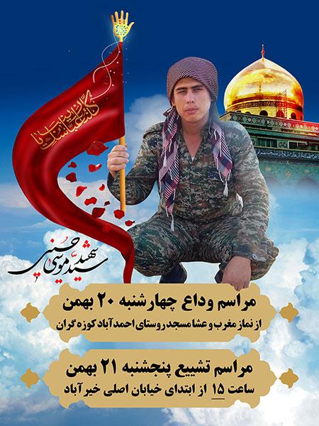شهید سید موسی حسینی / شهید مدافع حرم