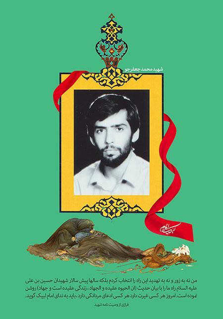 شهید محمد جعفرجو