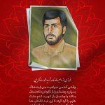 فرازی از وصیت نامه شهید محمدرضا کریمی