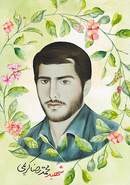 شهید محمدرضا کریمی