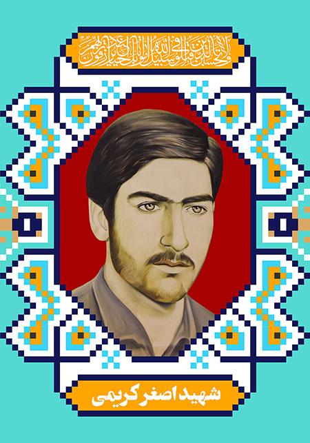شهید اصغر کریمی