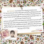 فرازی از وصیت نامه شهید محمد منصوری