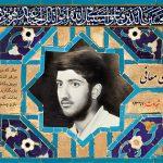 شهید حسین (فریبرز) معافی