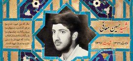 فایل لایه باز تصویر شهید حسین (فریبرز) معافی / شهدای شهر من