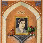 شهید محمدرضا شیرازی