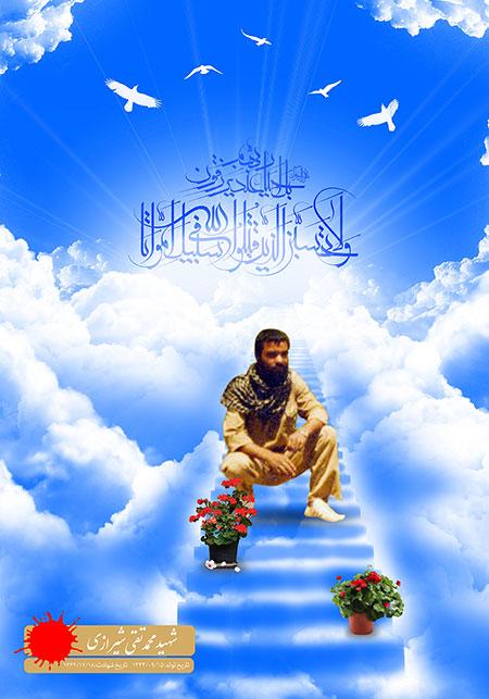 شهید محمد تقی شیرازی