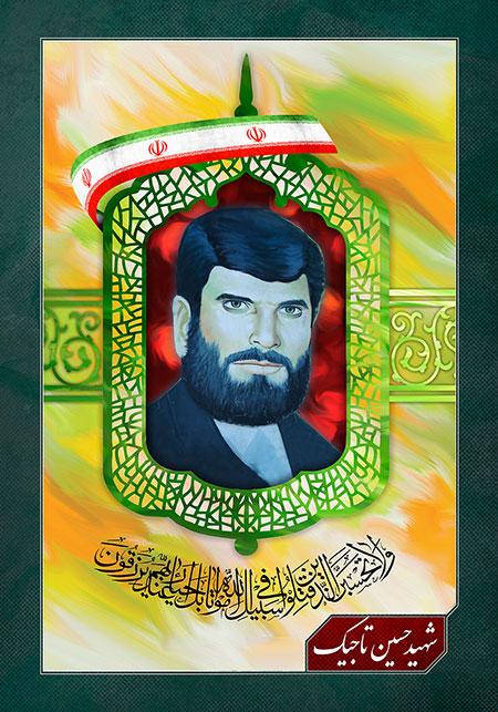 شهید حسین تاجیک