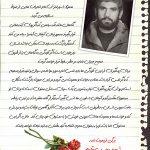 برگی از وصیت نامه شهید محسن قاجار