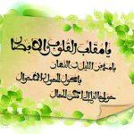 یا مقلب القلوب و الابصار / عید نوروز