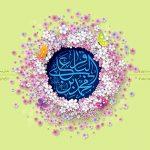 میلاد امام محمد باقر (ع)