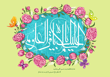 تولد امام محمد باقر (ع)