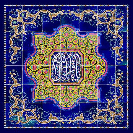 کاشی کاری مزین به نام امام محمد باقر (ع)