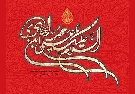 السلام علیک یا علی بن محمد الهادی / شهادت امام هادی (ع)