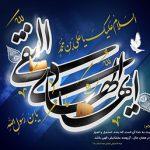 شهادت امام علی النقی الهادی (ع)