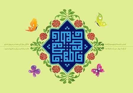 ولادت حضرت زهرا (س) / روز مادر