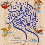 ولادت حضرت فاطمه (س) / یا فاطمه الزهراء یا بنت محمد