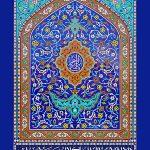 یا فاطمه الزهراء یا بنت محمد / ولادت حضرت فاطمه (س)