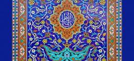 فایل لایه باز تصویر کاشی کاری یا فاطمه الزهراء یا بنت محمد / ولادت حضرت فاطمه (س)