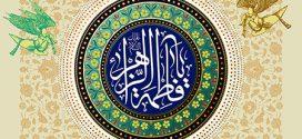 فایل لایه باز تصویر تولد حضرت فاطمه زهرا (س)