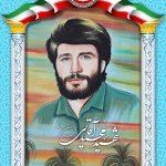 شهید محمد آقایی