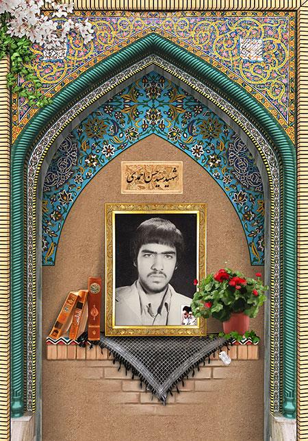 شهید سید حسن احمدی