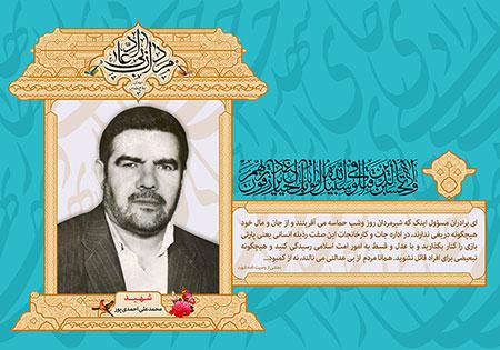 شهید محمدعلی احمدی پور