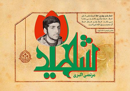 شهید مرتضی اکبری