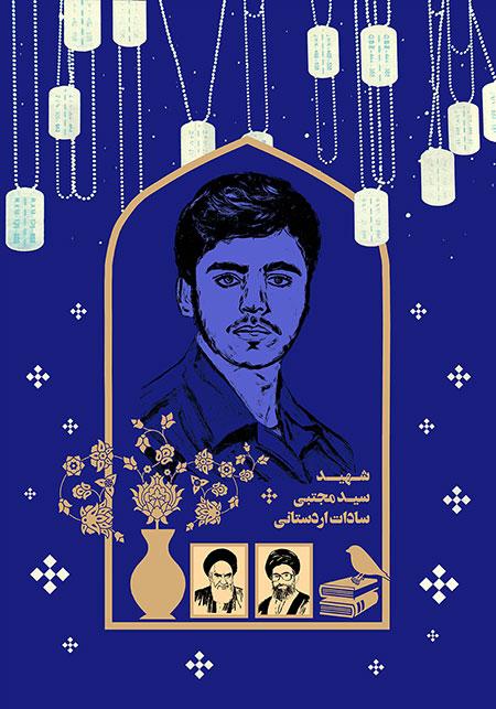 شهید سید مجتبی سادات اردستانی