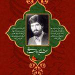 شهید احمد اردستانی