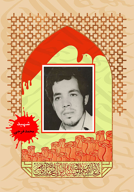 شهید محمد فرجی