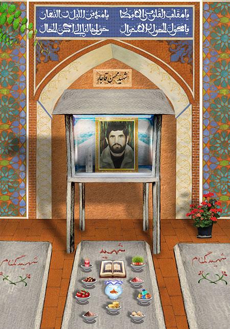 شهید محسن قاجار