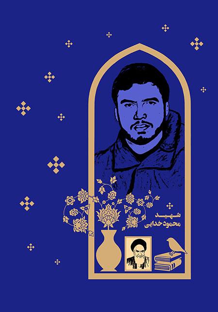 شهید محمود خدایی