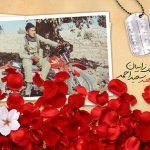 شهید سعید احمد لک زاییان