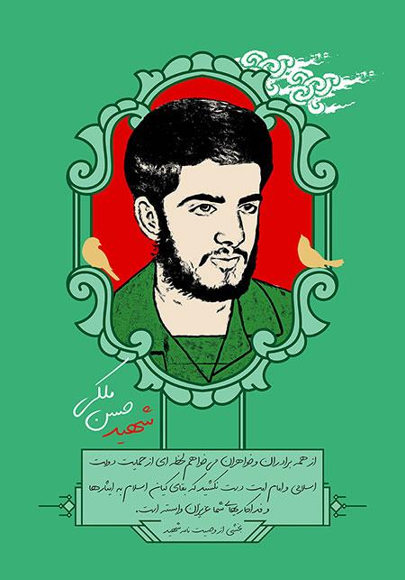 شهید حسن ملکی
