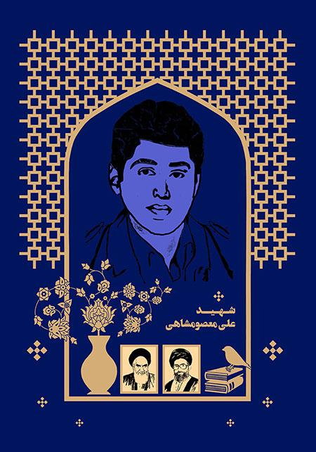 شهید علی معصومشاهی