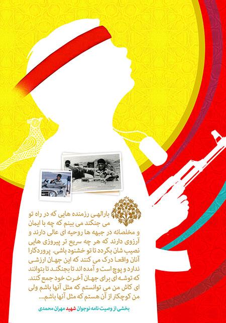 شهید مهران محمدی