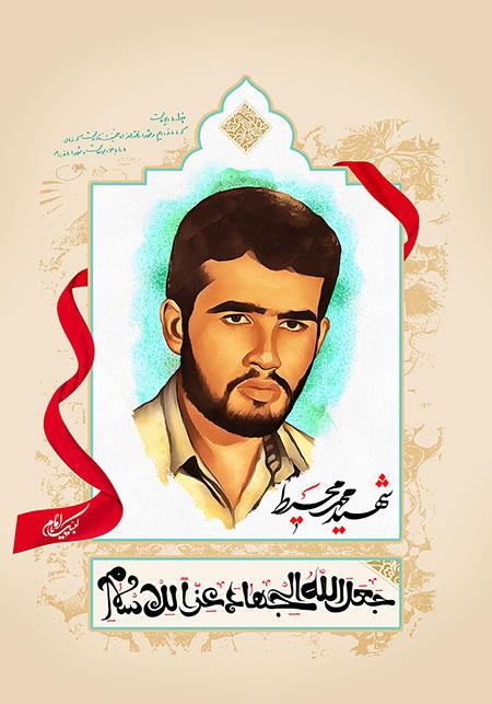 شهید محمد محیط