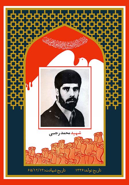 شهید محمد رجبی