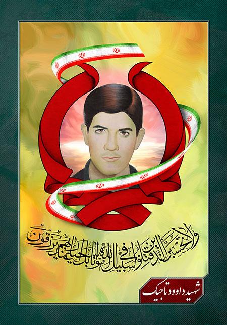 شهید داوود تاجیک