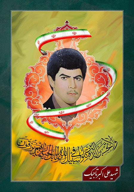 شهید علی اکبر تاجیک