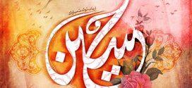 ولادت امام حسین (ع) / ارسال شده توسط کاربران