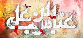 ولادت حضرت عباس  (ع) / ارسال شده توسط کاربران