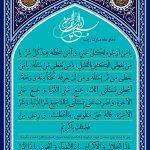 فایل لایه باز دعای ماه رجب
