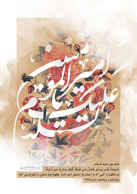 السلام علیک یا امیرالمؤمنین