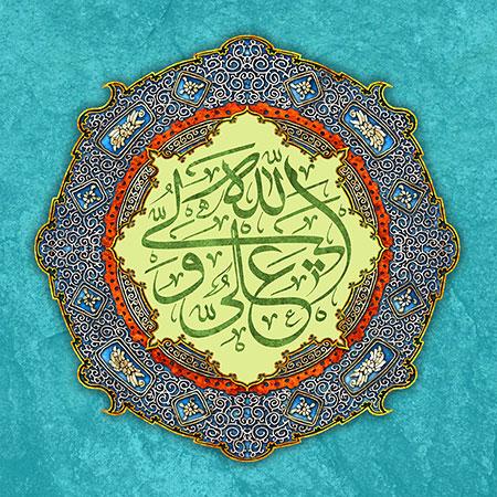 علی ولی الله / ولادت امام علی (ع)