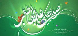 فایل لایه باز تصویر صلی الله علیک یا علی بن ابی طالب / میلاد امام علی (ع) / ارسال شده توسط کاربران