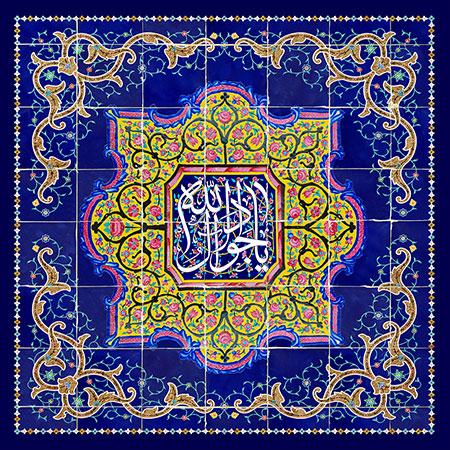 یا جواد آل الله / ولادت امام جواد (ع)