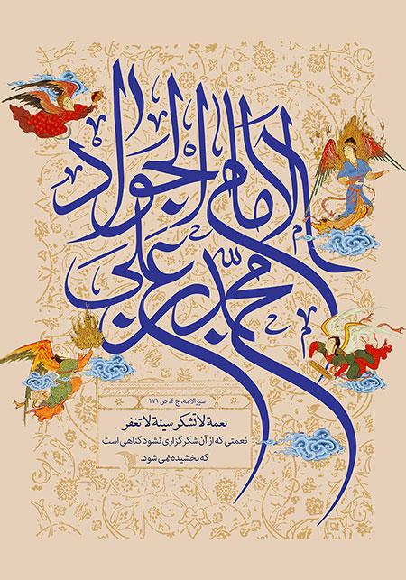الامام محمد بن علی الجواد (ع)
