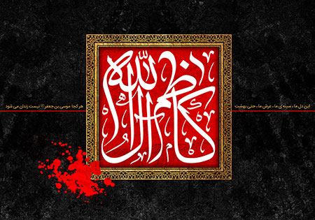 شهادت امام کاظم (ع) / کاظم آل الله (ع)